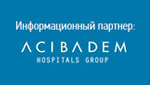Наш информационный партнер: Acibadem hospitals group